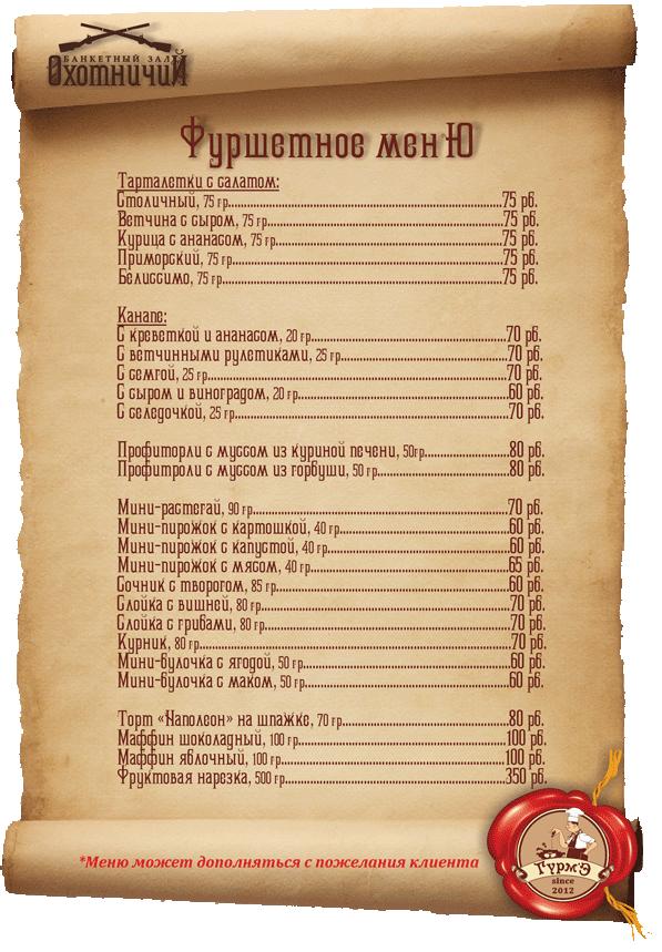 Гурмэ фуршетное меню на вынос